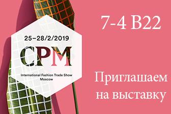 Приглашаем на выставку CPM!